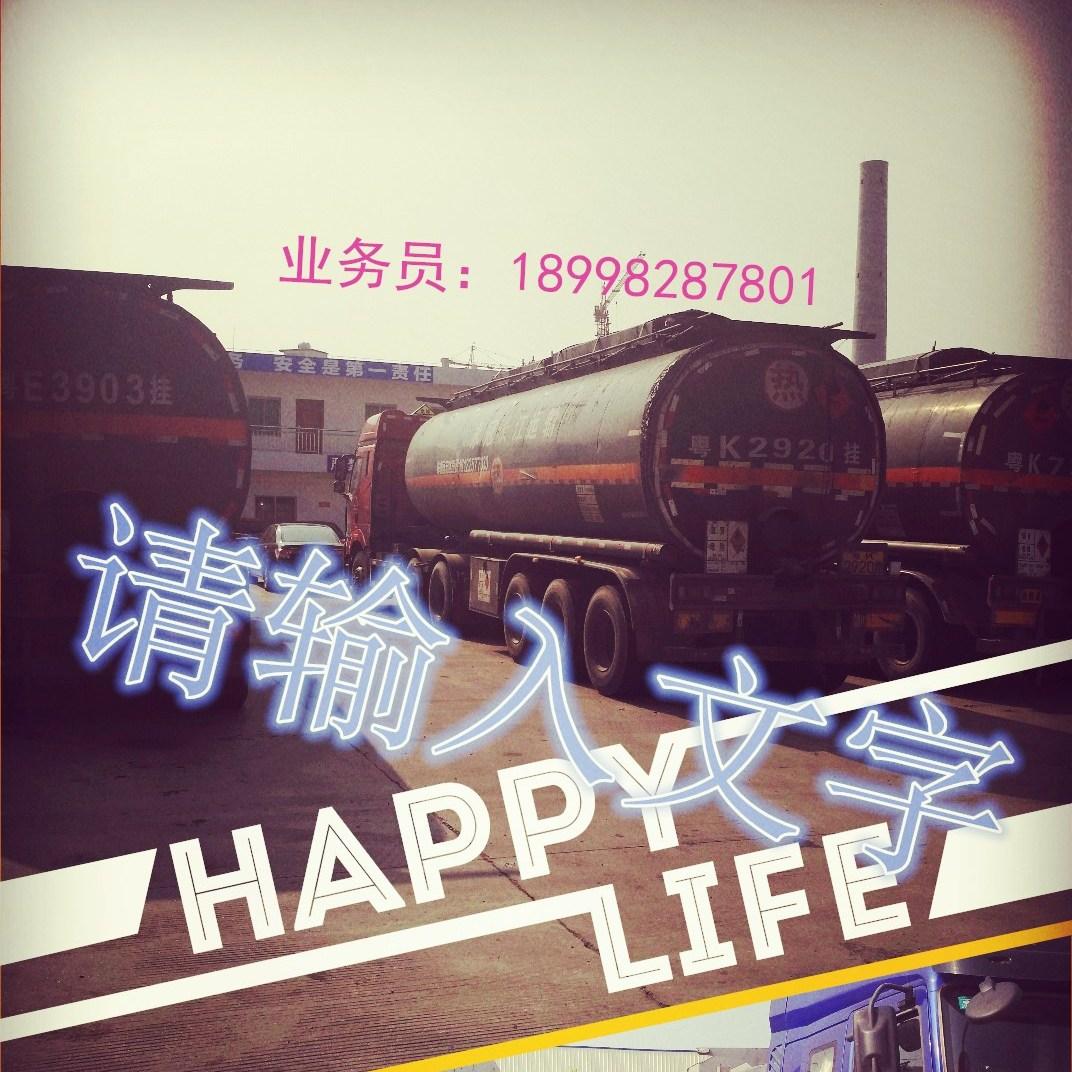 广东危险品槽罐车物流为华南地区广大客户提供优质服务