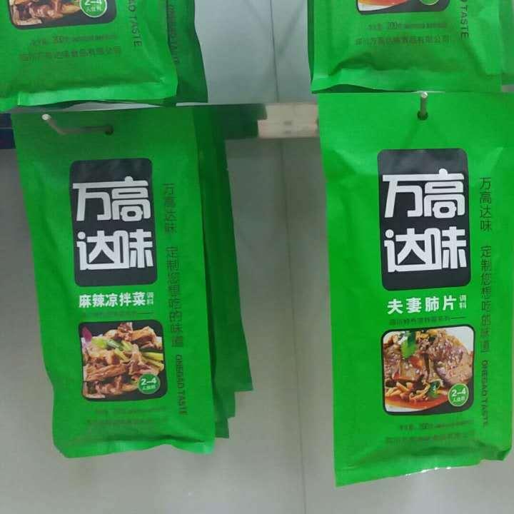 火鍋底料批發  麻辣涼拌菜口水雞專用調料包定制,涼菜調味料批發