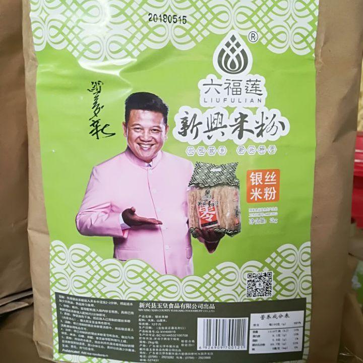 批发 六福莲新兴米粉 水磨银丝米粉 米线 纸袋装新兴特产  健康营养
