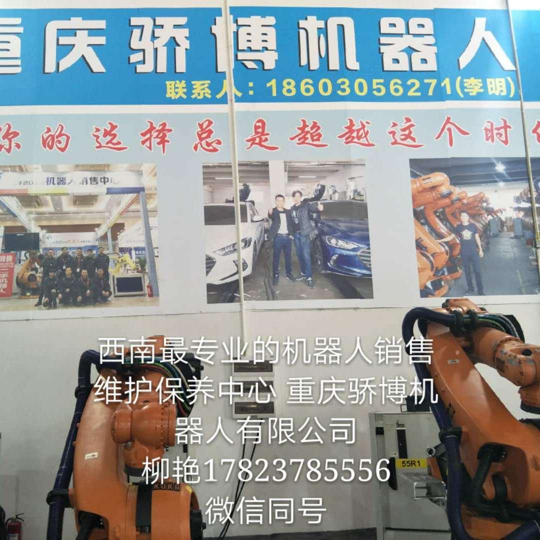 贵州库卡焊接机器人维修保养贵州库卡搬运机器人维修保养贵州库卡喷涂机器人维修保养