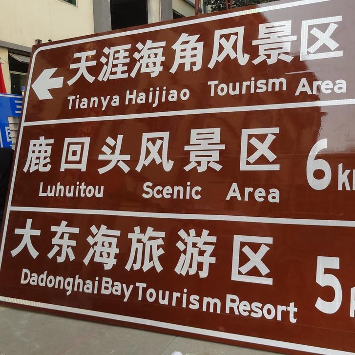 海南五指山市景区旅游牌图片旅游区交通指示牌制作