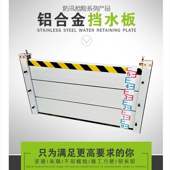 新疆挡水板价格-车库挡水板规格-铝合金不锈钢材质