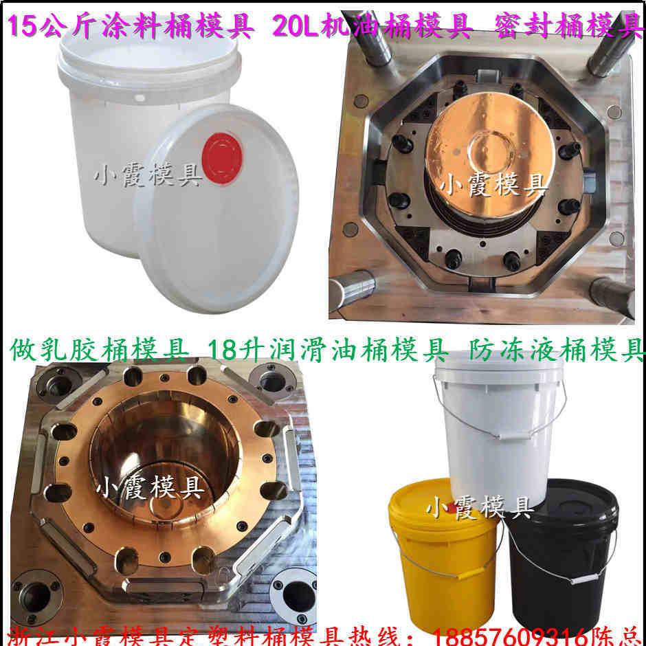 注塑模具 10KG润滑油桶塑胶模具 10KG乳胶漆桶塑胶模具 10KG涂料桶塑胶模具