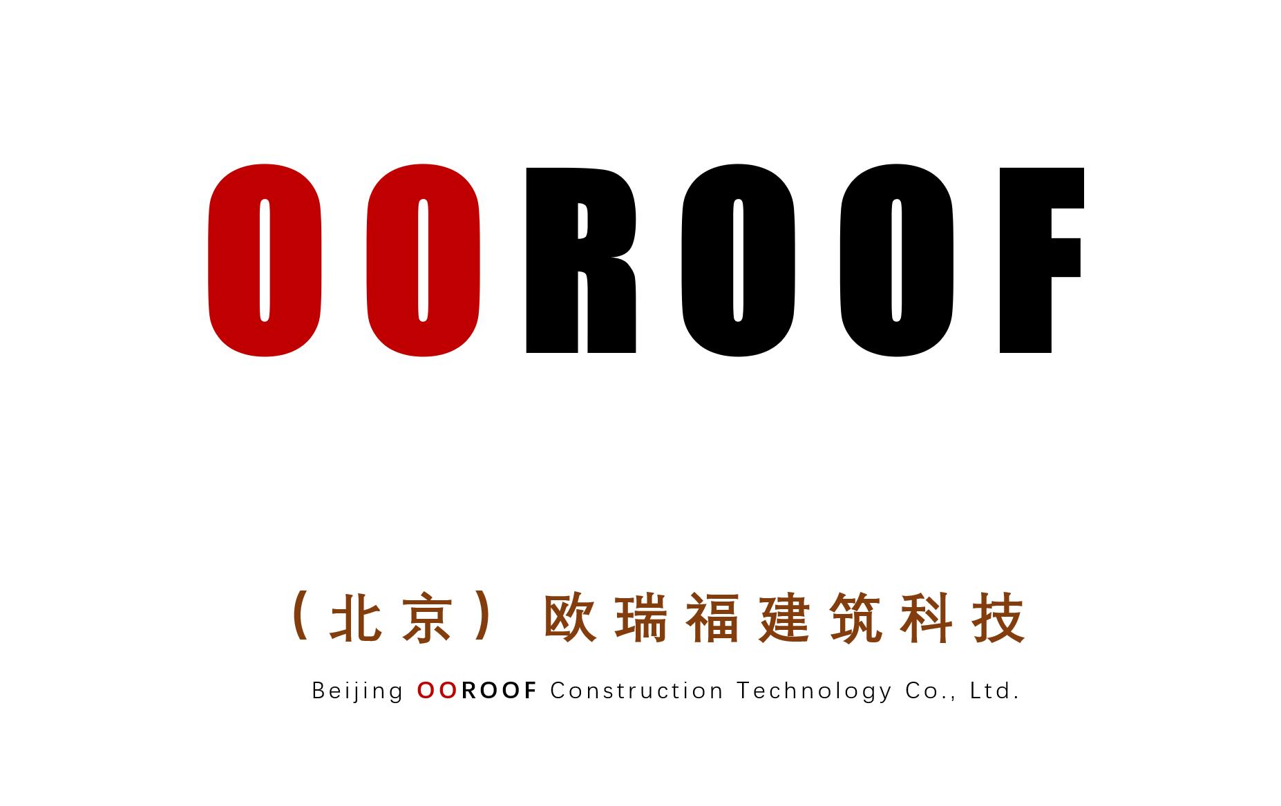 北京世纪欧瑞福建筑科技有限公司