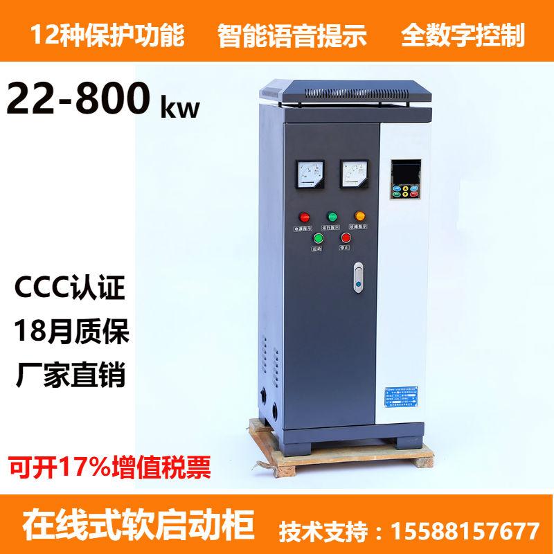 森阔320KW无需旁路接触器厂家直销在线式软启动柜