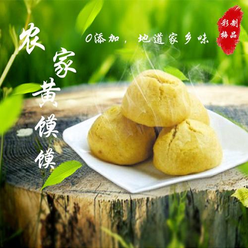 彩梅米制品 黄馍馍 900g 富含膳食纤维 助肠胃运动 粗粮制造 陕北特产