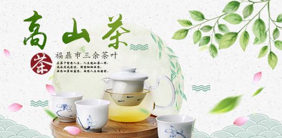 福鼎市三余茶叶有限公司