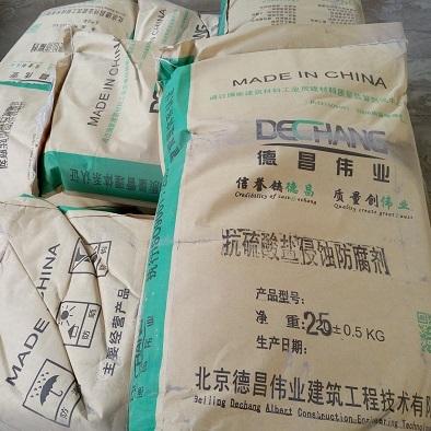 混凝土抗硫酸盐侵蚀防腐剂 耐盐碱侵蚀防腐剂