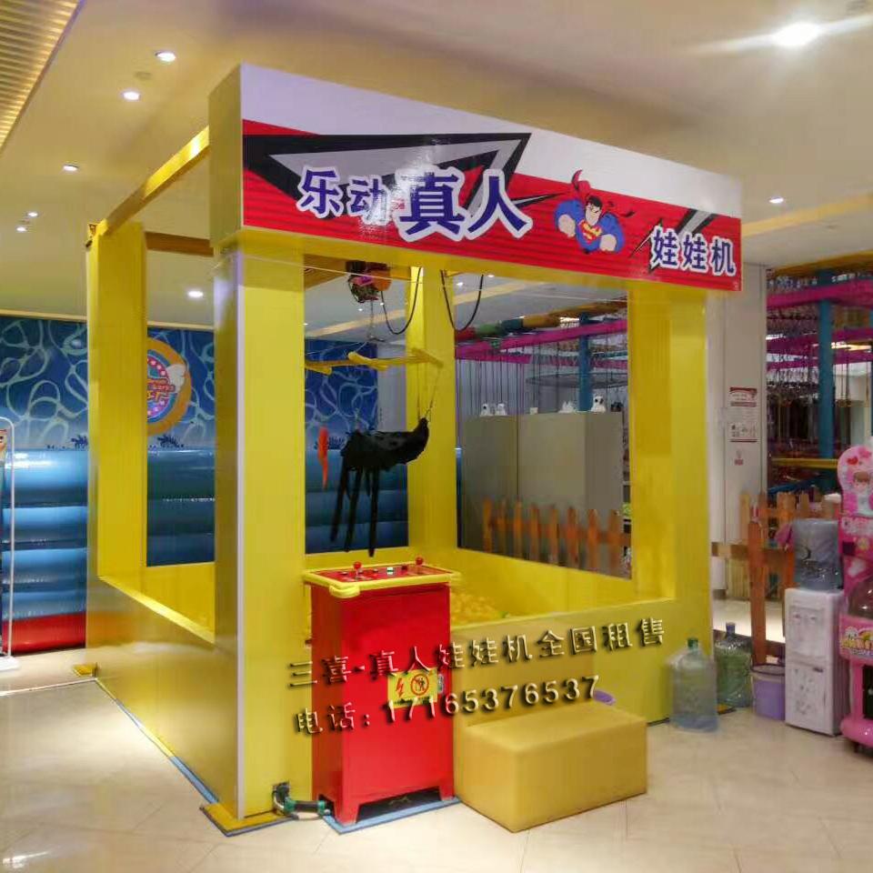 新型户外游乐设备价格三喜游乐设备厂家定制真人娃娃机游艺设施