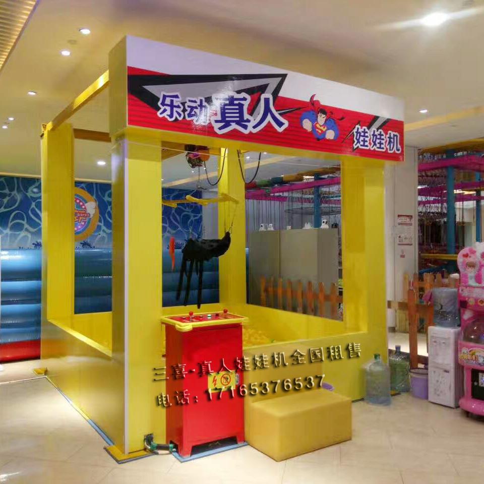 辽宁暖场道具互动游戏人体娃娃机厂家