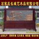 长城紫铜浮雕沁园春长城红木屏风3200X220mm