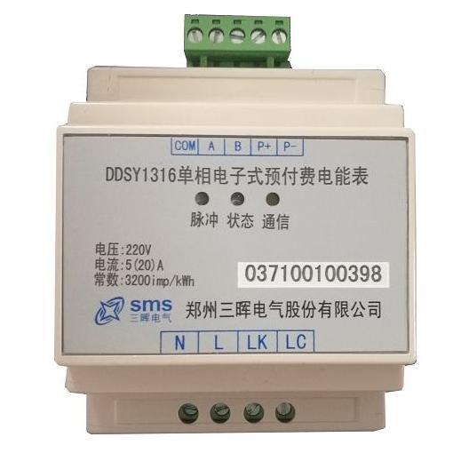 河南单相电子式预付费电能表--河南导轨表-三晖-致力于国内电表生产