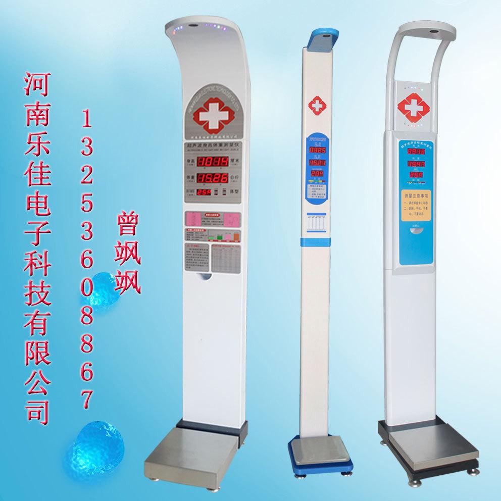 智能高精密身高体重体格体型检测仪 身高体重测量仪器