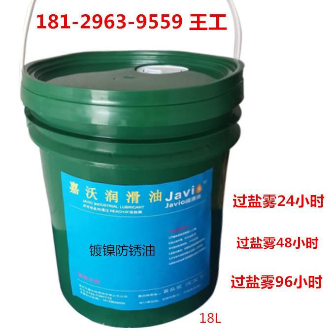电镀防锈油 过盐雾48小时~72小时防锈油长达2年~4年以上