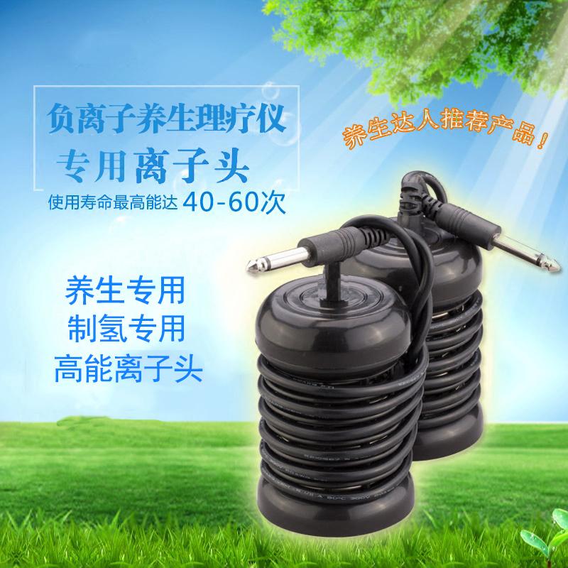 豫本草用离子球 衡通仪厂家直供仪器配件  离子发生器  可贴牌定制