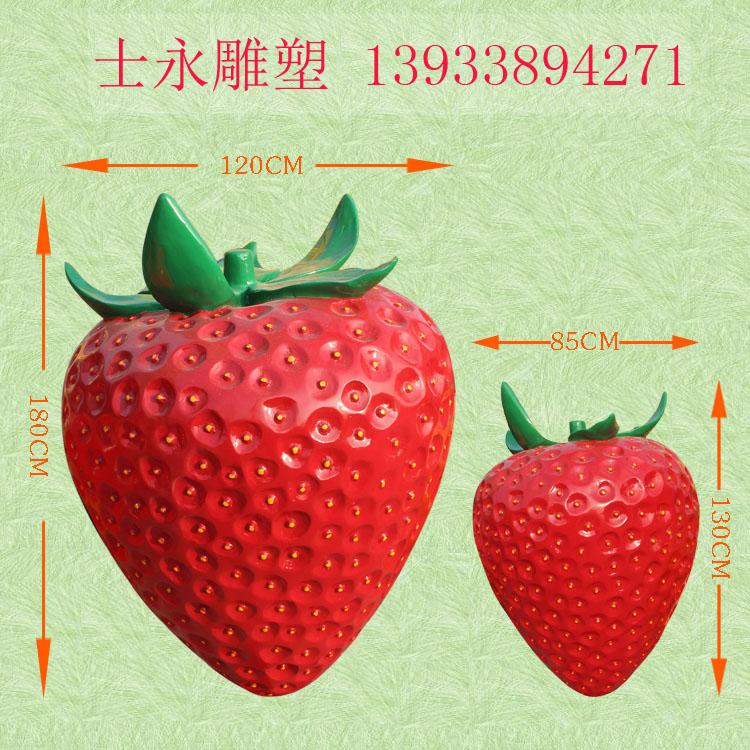 玻璃钢雕塑仿真水果雕塑草莓苹果西瓜菠萝雕塑景区公园树脂摆件