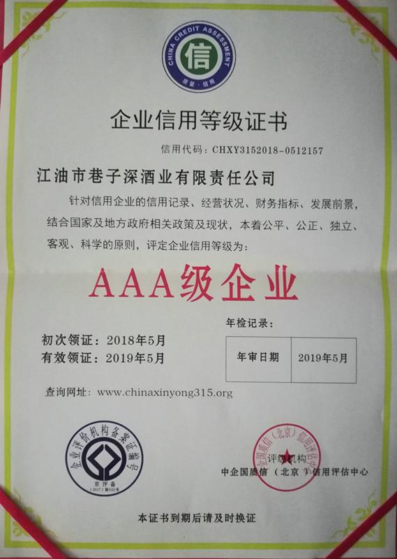 巷子深酒业——获得中企国质信(北京)信用评估中心颁发的
