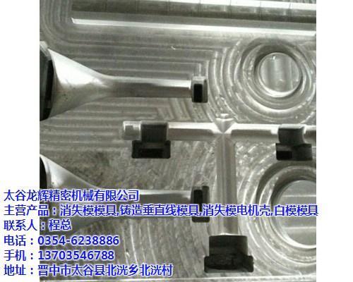 龙辉精密机械(在线咨询),晋中消失模,消失模铸造不锈钢