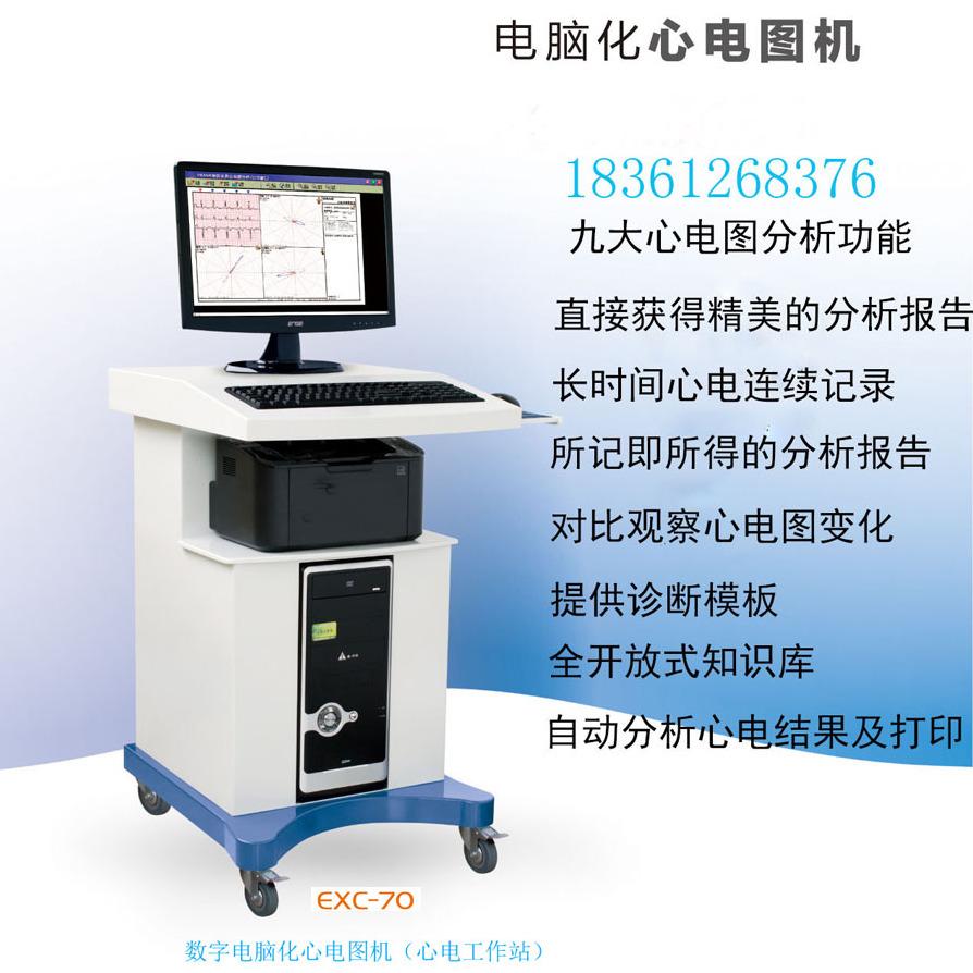 供应国产瑞华EXC-70数字电脑化心电图机(心电工作站)