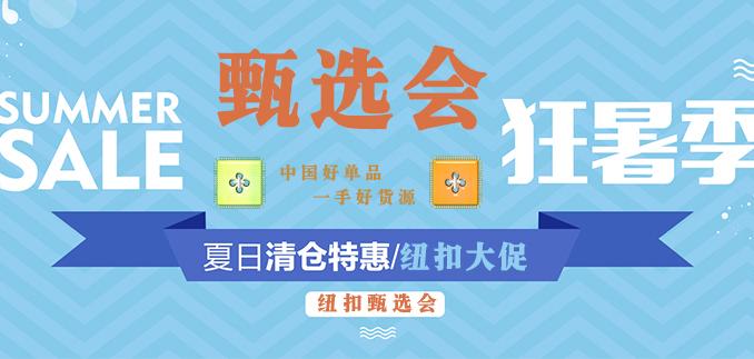 中国纽扣产业网