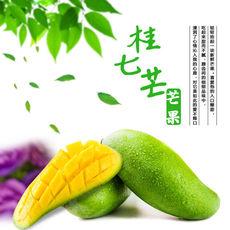 那坡縣桂七芒果10斤裝 廣西百色香甜芒果產地直發