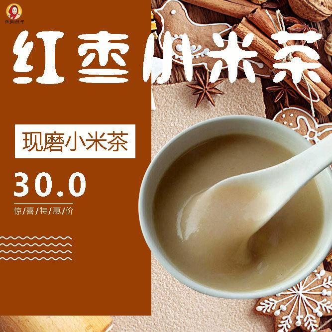 石碾小米茶红枣味营养早餐儿童辅食500g每袋散装四袋起包邮