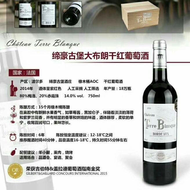 缔豪古堡大布朗干红葡萄酒缔豪古堡大布朗干红葡萄酒