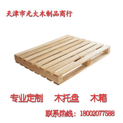 欧标托盘免熏蒸托盘木托盘出口托盘木质卡板木质托盘厂家