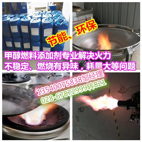 环保油添加剂燃烧充分火力猛 热值高无色无味配方好