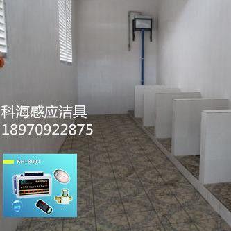 沟槽厕所|智能节水控制器|节水感应器|自动冲水器