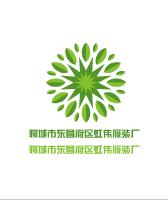聊城市东昌府区虹伟服装厂