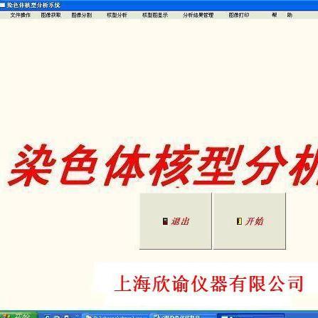 实验室染色体分析系统上海核型分析系统疾控图像分析系统大学科研染色体分析系统
