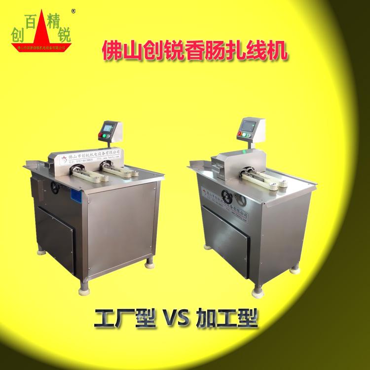 香肠生产线设备 创锐伺服香肠扎线机 肠衣直径9-40mm适用