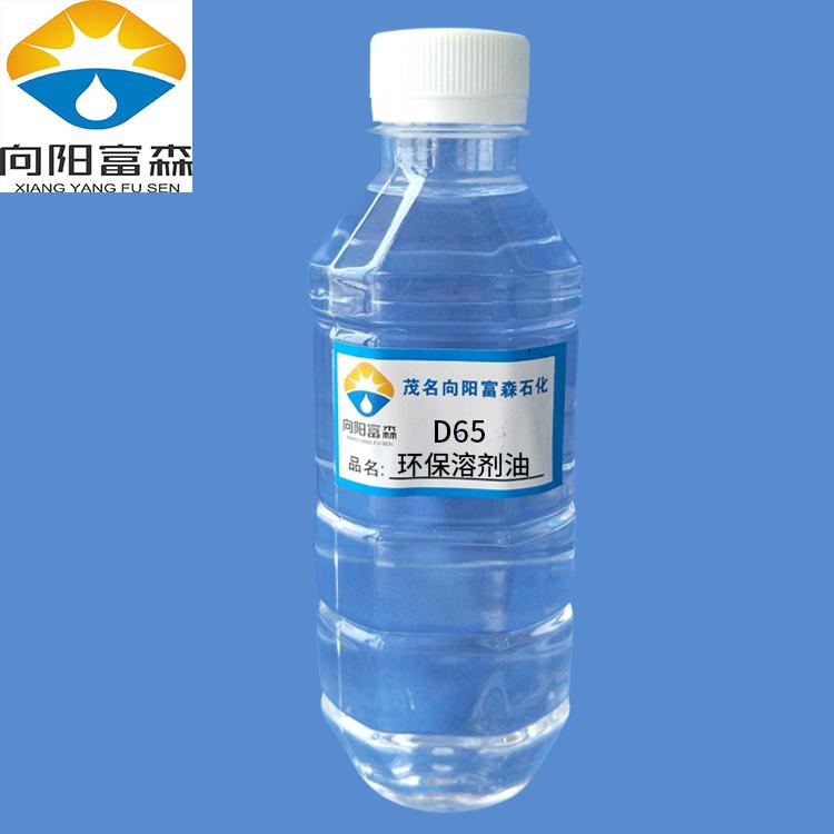 D65低芳溶剂you 低芳环保型溶液剂无色无味
