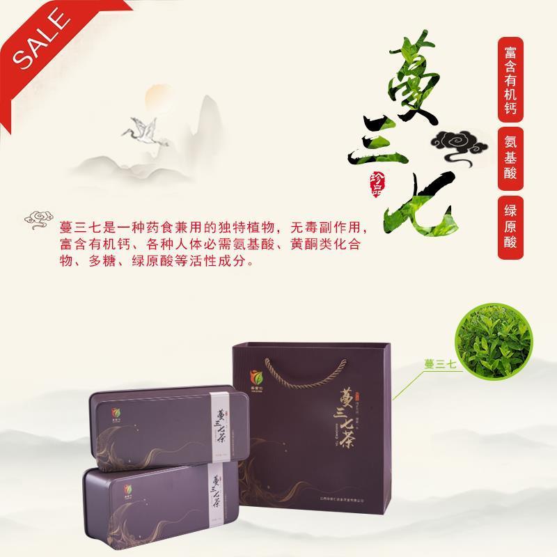 厂家批发礼盒装 诚品—蔓三七茶 成袋泡 120g养生茶