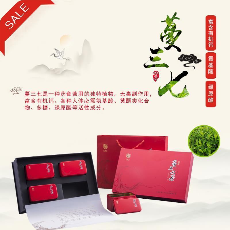 【促销】双节钜惠 新茶嫩叶 三七茶 和品—蔓三七  瑞昌特产  精品礼盒装108g
