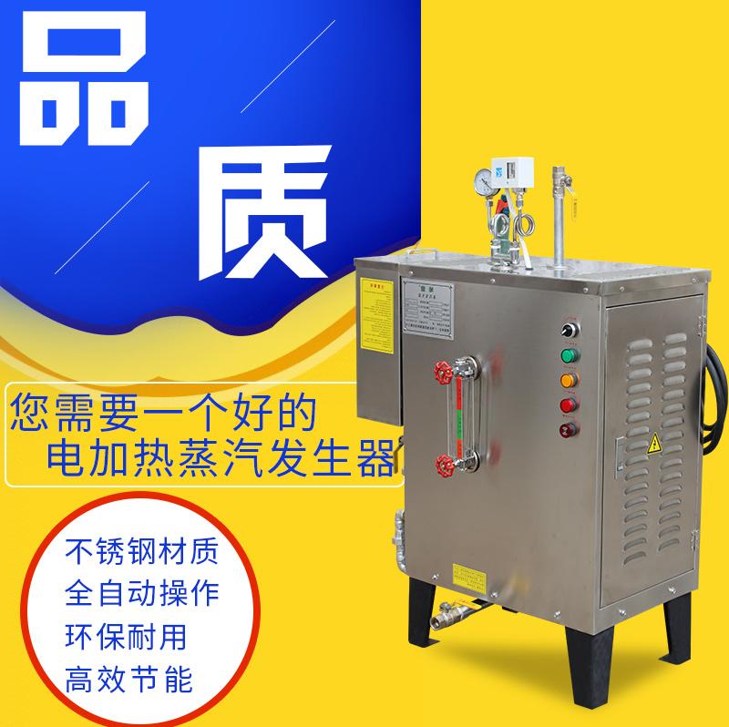 旭恩12KW全自动节能电蒸汽发生器锅炉免检工业微型不锈钢设备炉