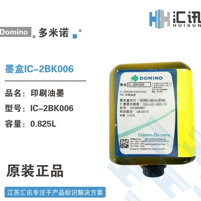 多米诺公司原装正品IC-2BK006印刷油墨