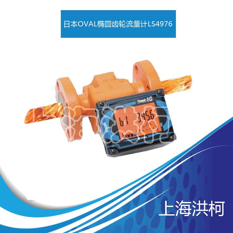 OVAL FLOWPET-5G椭圆齿轮流量计LS4976