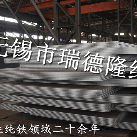 无锡瑞德隆电工纯铁中板