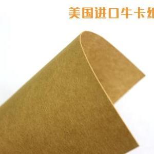 250克彩盒专用牛卡纸  进口牛卡纸  美国牛卡纸