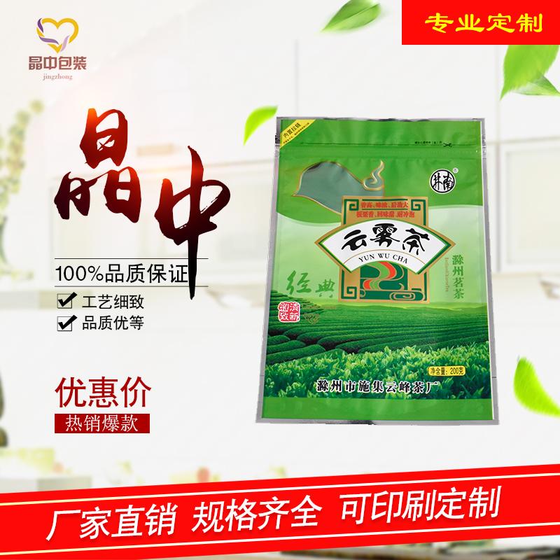 供应复合袋茶叶袋茶叶包装袋复合塑料包装