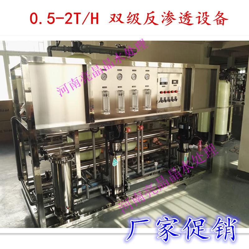 湖北厂家供应0.5吨反渗透纯水设备 纯水设备 厂家直销 质量保证