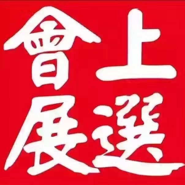 2018年11月14-16日日本东京家具及家居装饰用品展IFFT