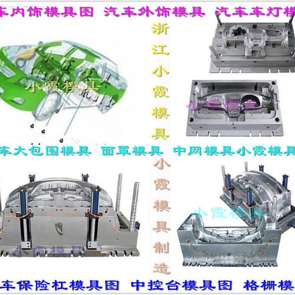 注射汽车仪表台模具加工厂