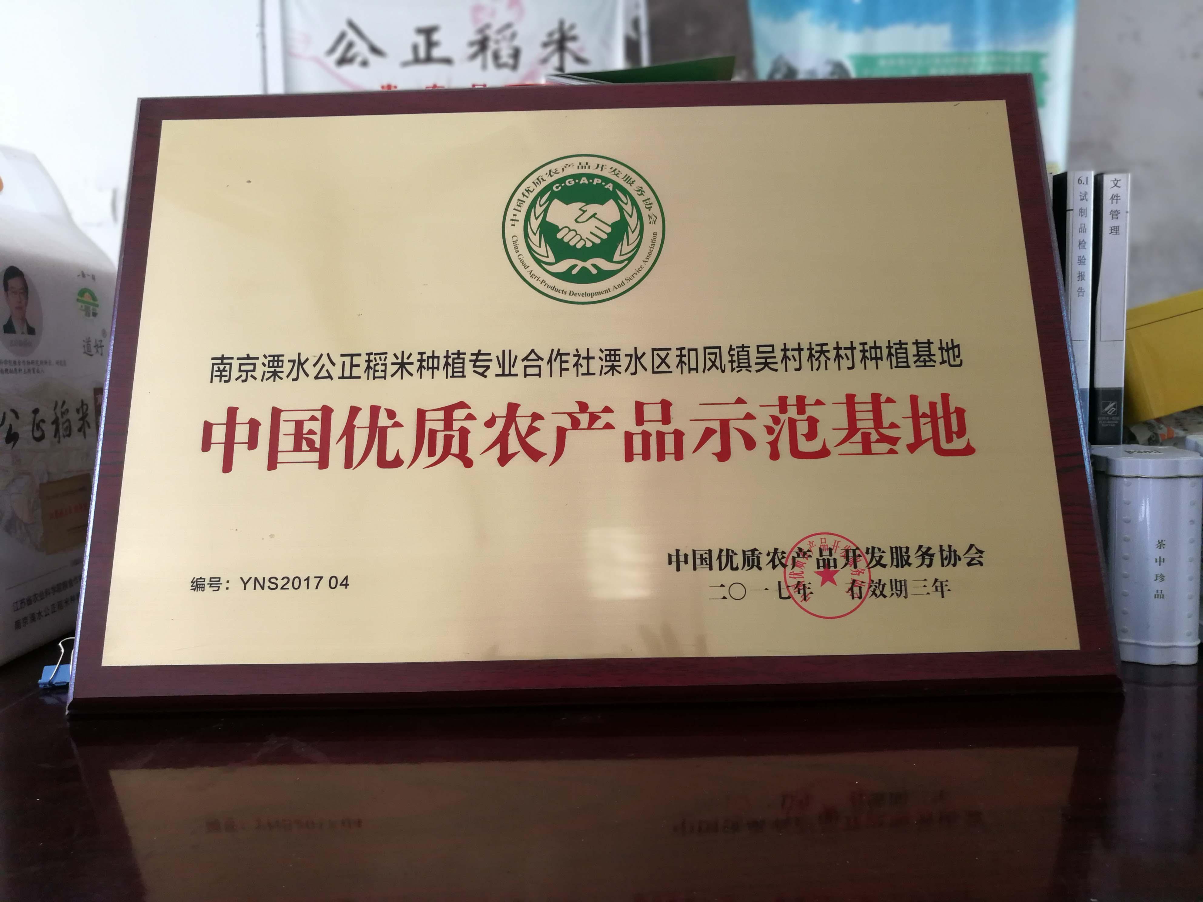 中国优质农产品示范基地