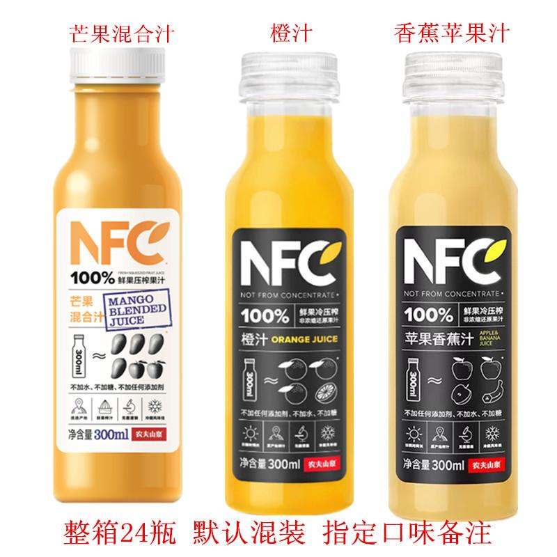 农夫山泉NFC橙汁香蕉苹果汁芒果汁饮料无添加24瓶果蔬汁 轻断