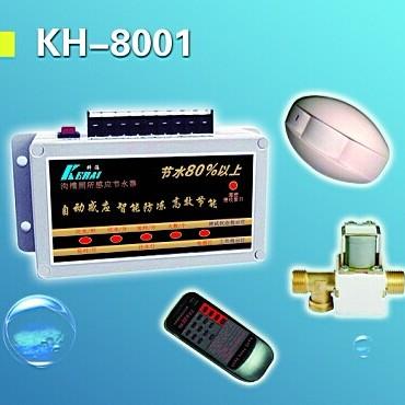 科海节水感应器|厕所感应冲水器|沟槽厕所自动节水器