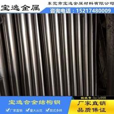 宝逸金属销售现货25CrMo4工具钢小圆棒 25CrMoS4合金结构钢板材25CrMo4性能供应商