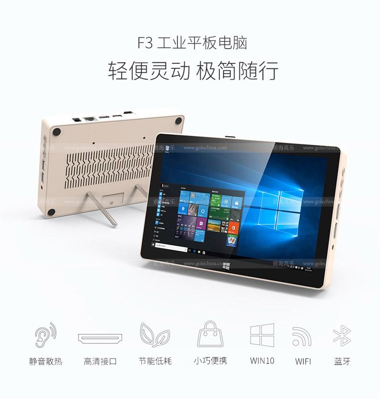 Gole8寸迷你PC平板 WIN10工业平板电脑 金融娱乐教育培训专用工控平板